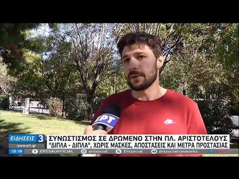 Θεσσαλονίκη | Συνωστισμός  στην πλατεία Αριστοτέλους | 18/10/2020 | ΕΡΤ
