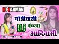 गोंडीवासी की ★ Gondiwasi Ke Ja Aadiwasi ★ Dj Remix ||Jagran Geet || Gondwana *Gondi Song ||Dj Sarman