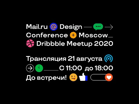 Mail.ru Design Conf x Dribbble Meetup 2020 видео