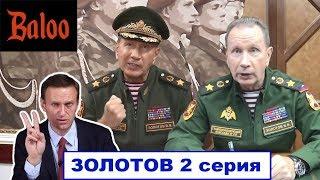Глава НАЦГВАРДИИ ЗОЛОТОВ 2 серия