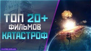 """ТОП 20+ """"ФИЛЬМОВ-КАТАСТРОФ"""" НА ВСЕ ВРЕМЕНА"""