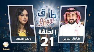 برنامج طارق شو الحلقة 21 - ضيف الحلقة وعد محمد