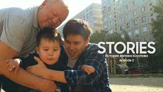 Сторис: История Юсупова Армана | «Любовь отца» | Эпизод 2
