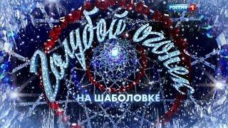NYUSHA - Целуй, Голубой огонёк - 2016, 01.01.17