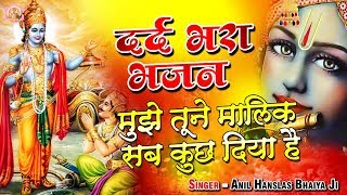 Mujhe Tune Malik सब कुछ दिया है | Popular New Krishna Bhajan | Anil Hanslas Bhaiya Ji