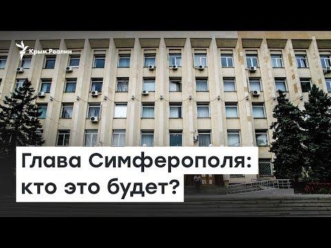 Глава Симферополя: кто это будет? | Радио Крым.Реалии