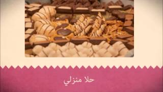 preview picture of video 'حلويات القباني Al-kabbani Sweets'