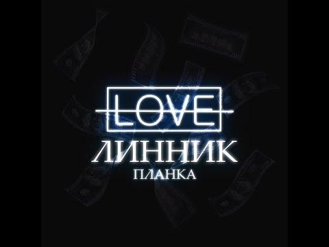 Линник feat. AЗA#ZLO - MDMA (Audio)