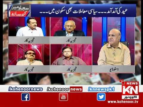 Sajjad Mir Ke Saath 04 June 2019 | Kohenoor News Pakistan