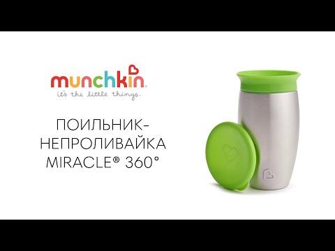 Munchkin поильник с крышкой MIRACLE 360° сталь  Голубой 296 мл. 12+