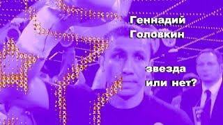 Геннадий Головкин : звезда или нет?