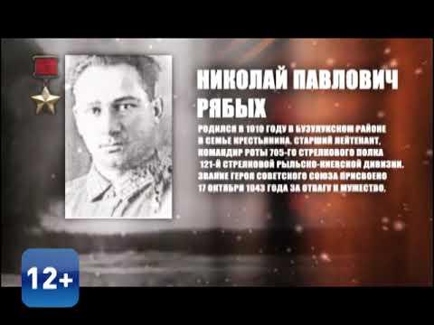 Николай Павлович Рябых