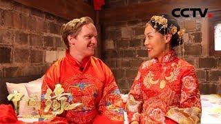 《中国缘》 20180217 爱德华的古宅婚礼 | CCTV中文国际