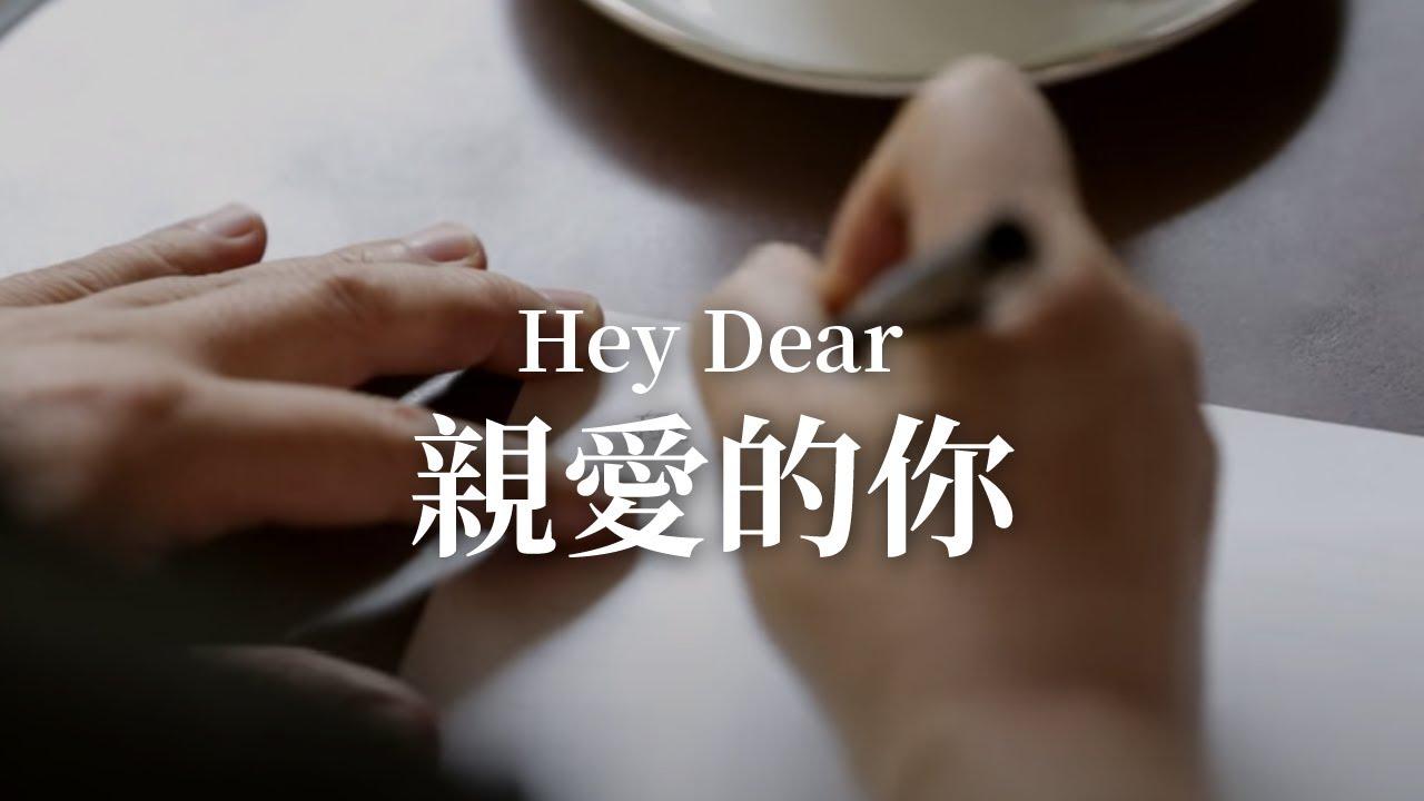 《親愛的你》