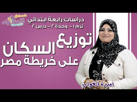 دراسات اجتماعية رابعة ابتدائي 2019 | توزيع السكان على خريطة مصر | تيرم1 - وح2 - در2| الاسكوله