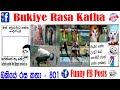 #Bukiye #Rasa #Katha #Funny #FB #Posts202104031- 801