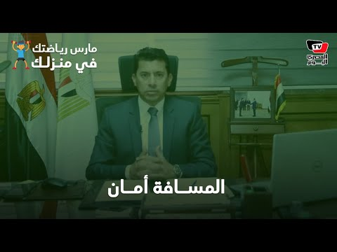 المسافة أمان | وزير الشباب يدعم مبادرة المصري اليوم ويدعو المصريين لممارسة الرياضة من المنزل