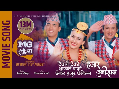 Sukuti Sadhana Sauni | Nepali Movie Hajar juni Samma Song