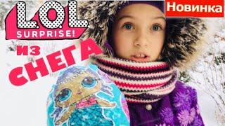 НОВИНКА!! Распаковка ЛОЛ из СНЕГА / САМОДЕЛЬНЫЙ Снежный ЛОЛ из Бумаги / Кукла ЛОЛ Подделка