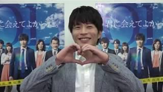 「おっさんずラブ」田中圭が挨拶!韓国バージョン