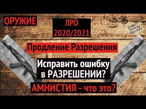 Продление разрешения на оружие в 2020-2021 году. Госуслуги, ошибки в документах, что делать?