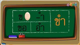 สื่อการเรียนการสอน การอ่านแจกลูก การสะกดคำ ป.1 ภาษาไทย