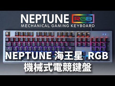 NEPTUNE 海王星 RGB鍵盤介紹
