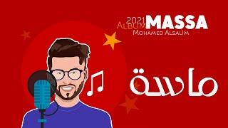 محمد السالم - ماسة ( Album Massa ) Mohamed Alsalim - Masaa تحميل MP3