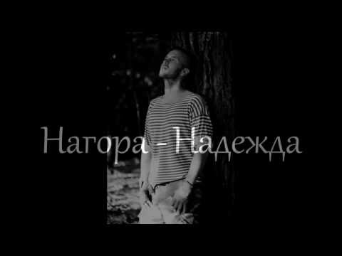 Нагора  -  Надежда (Produced by Dedov)