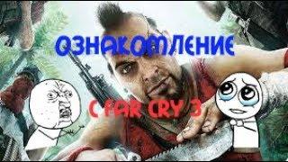 FAR CRY 3 | Ознакомление #1