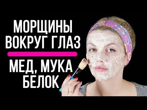 Как убрать морщины вокруг глаз медом и белком