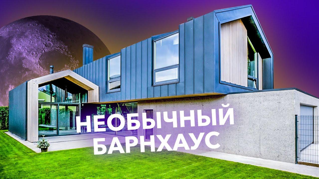 Барнхаус— стекла больше, чем стен \ Дом всовременном стиле \ Вгостях уZROBIM architects