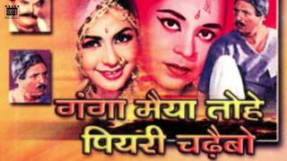 Ganga Maiyya Tohe Piyari Chadhaibo 1962 | First Bhojpuri Movie | Nav Bhojpuri - Download this Video in MP3, M4A, WEBM, MP4, 3GP