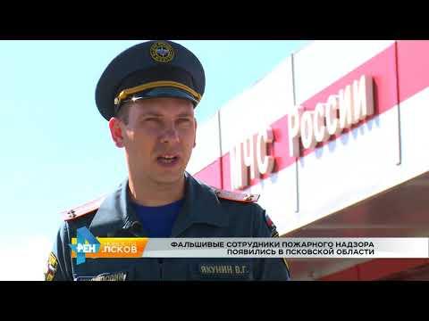 Новости Псков 15.08.2017 # Появились фальшивые сотрудники пожнадзора