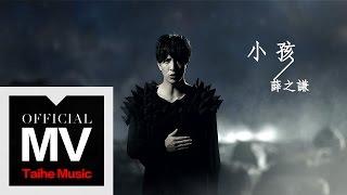 Gambar cover 薛之謙 Joker Xue【小孩】官方完整版 MV