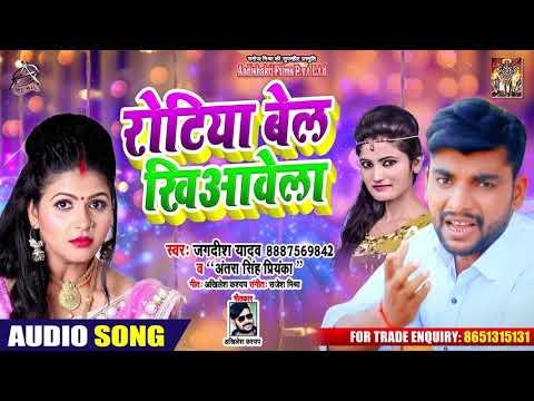 रोटिया बेल खिआवेला | Jagdish Yadav & #Antra Singh Priynaka का Bhojpuri Song | Rotiya Bel Khiawela