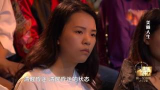 """重庆卫视《谢谢你来了》20170801 美丽人生:""""父亲就像一名勇士,为我一路披荆斩棘"""""""