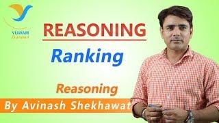 Ranking | Yuwam Online Class | Reasoning by Avinash Shekhawat | Yuwam Gurukul