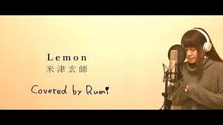 米津玄師Lemonドラマアンナチュラル主題歌カバーbyRumi
