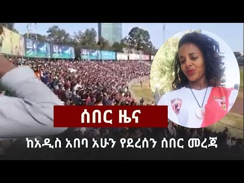 Ethiopia: Breaking News -  Addis Abeba January 13, 2018