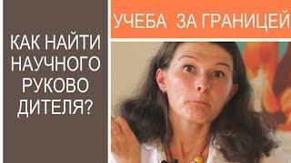 Учеба за границей: КАК найти научного руководителя на PhD?? ПРАКТИЧЕСКИЕ советы