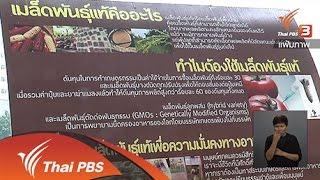 เปิดบ้าน Thai PBS - ความคิดเห็นต่อการนำเสนอข่าวเรื่อง พืช GMOs และ พรบ.ความปลอดภัยทางชีวภาพ