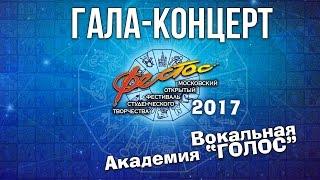 Гала-концерт Голос. Фестос-2017