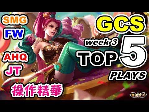 【傳說對決】TOP5 PLAYS SMG FW AHQ JT 操作精華 2018 GCS夏季賽 week 3