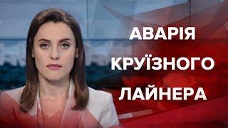 Підсумковий випуск новин за 21:00: Аварія круїзного лай...