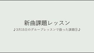 飯田先生の新曲レッスン〜チャレンジ課題⑤〜のサムネイル画像