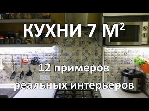 Кухни 7 кв. м (12 Реальных Интерьеров)