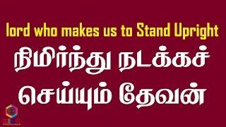 TPM Messages | Makes Us To Stand Upright | Part 1 | Bible Studies | Pas.Durai