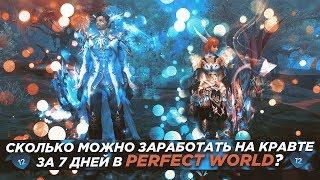 Сколько можно заработать на кравте за 7 дней в Perfect World