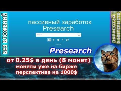 Presearch - получай 0.25$ (8 монет) вдень есть возможность получить 1000$ и больше на пассиве